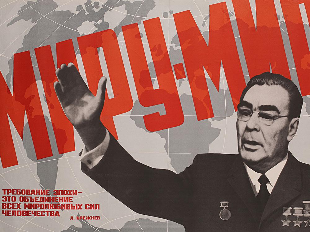 Брежнев | Миру Мир!