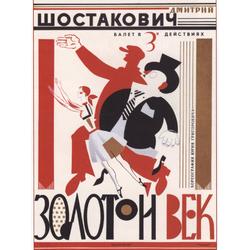 """Шостакович: Балет """"Золотой Век"""""""